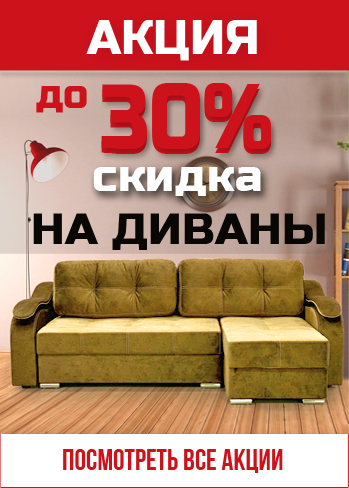Скидка на диваны 30%